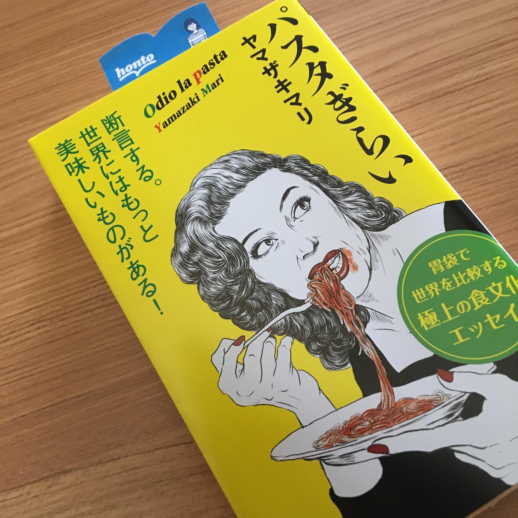 【本を読んで】 パスタぎらい - ヤマザキマリ