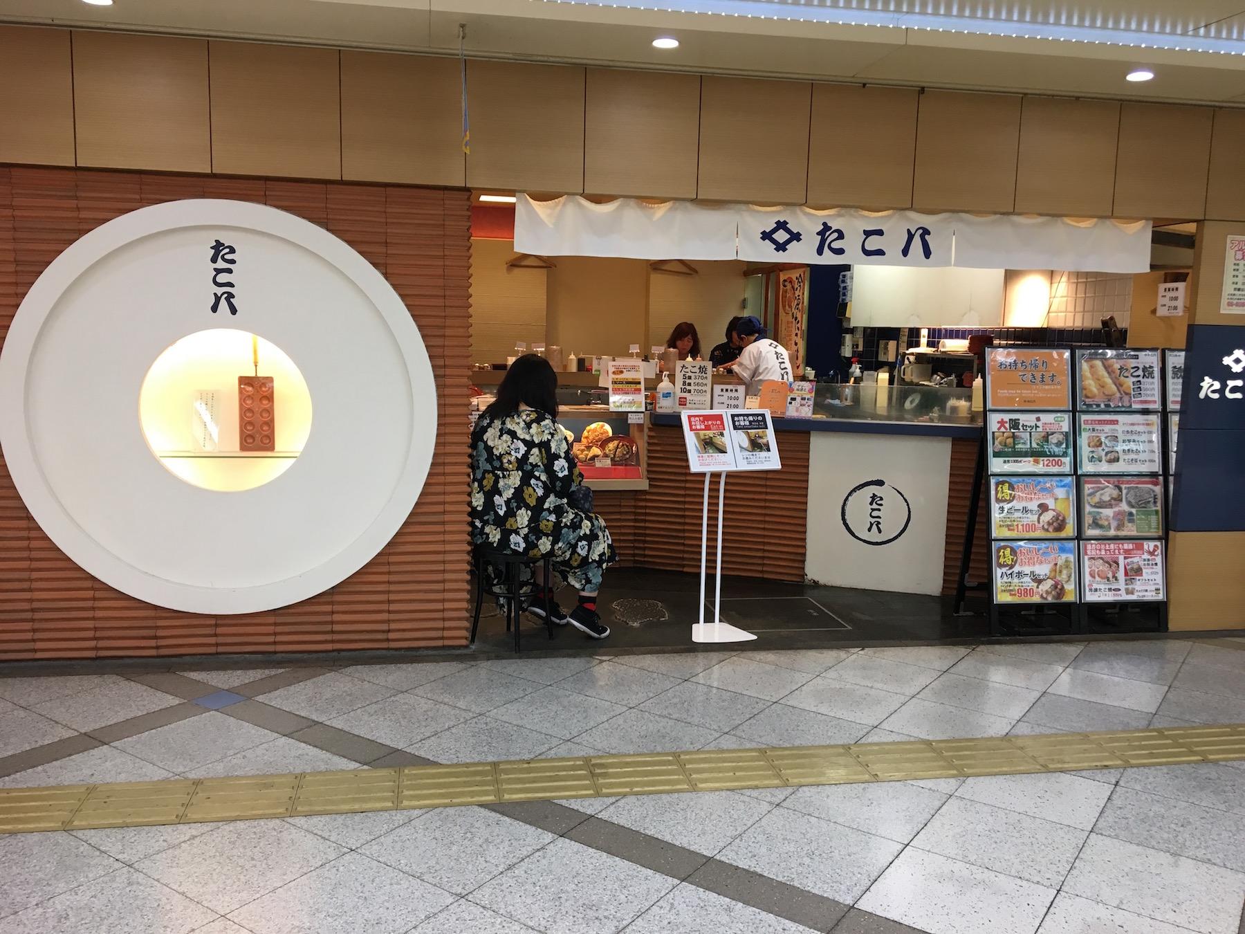 大阪で、あの頃食べたタコ焼きに想いを馳せる その弐