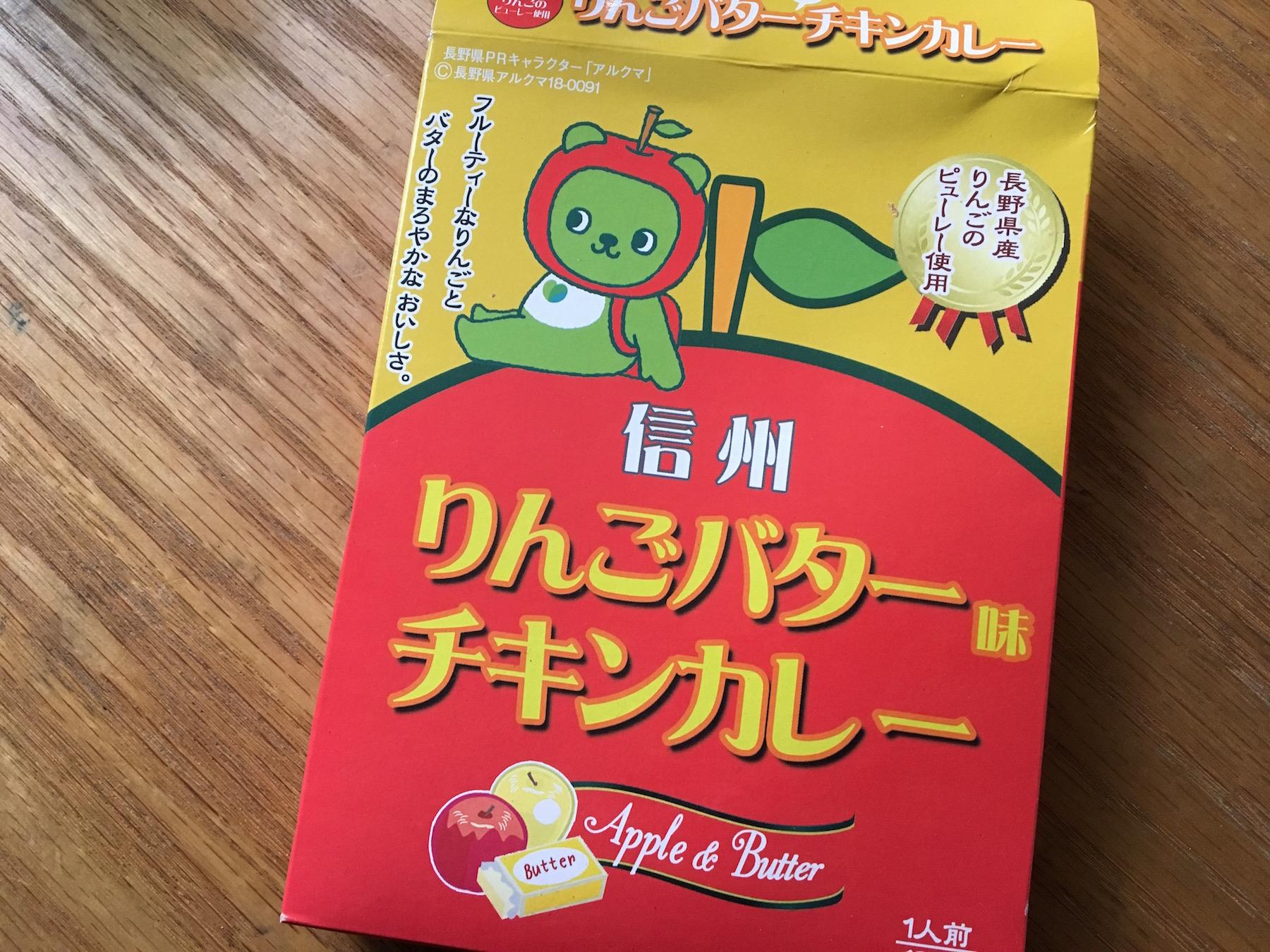 【レトルトカレー】信州りんごバター味チキンカレーを食べる